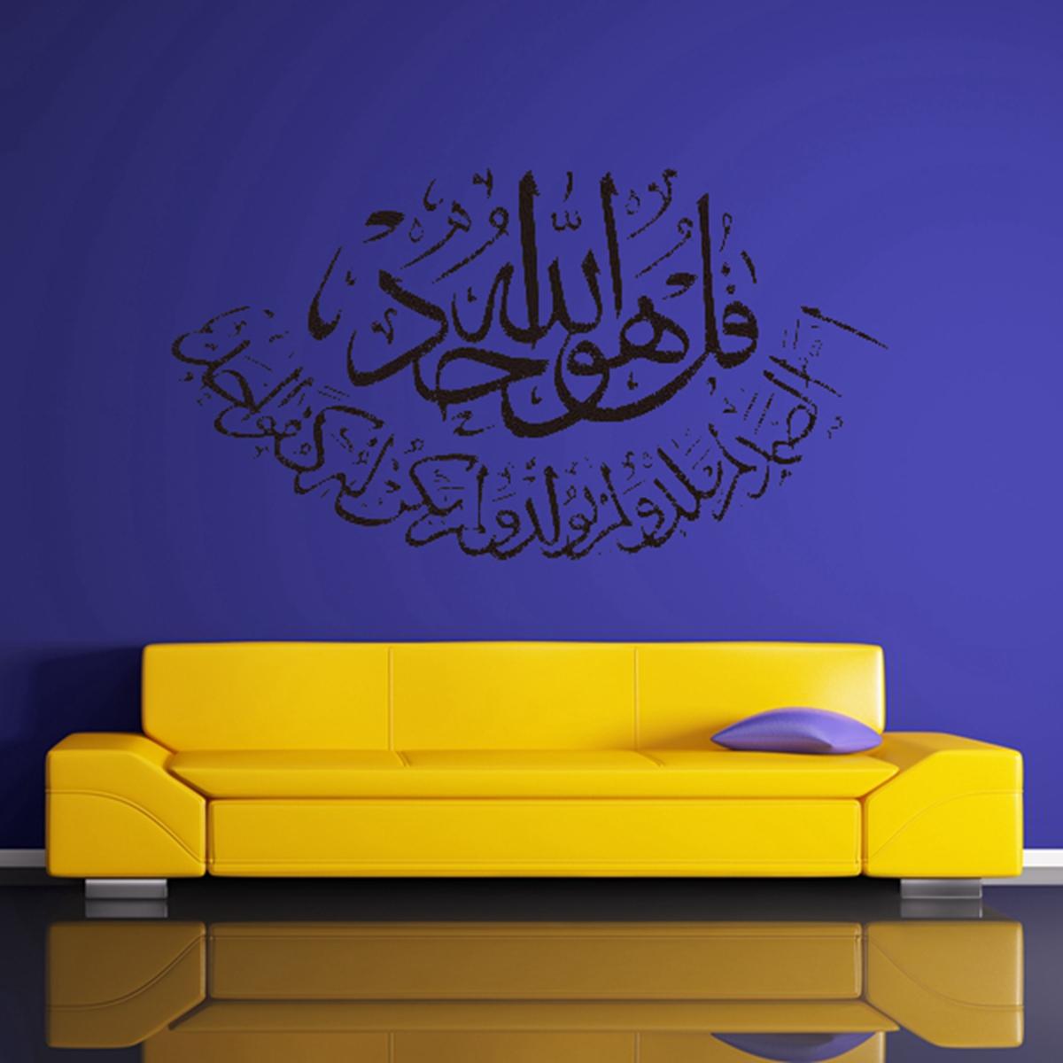 New Islamic Bismillah Muslim Arabic Art Calligraphy Wall