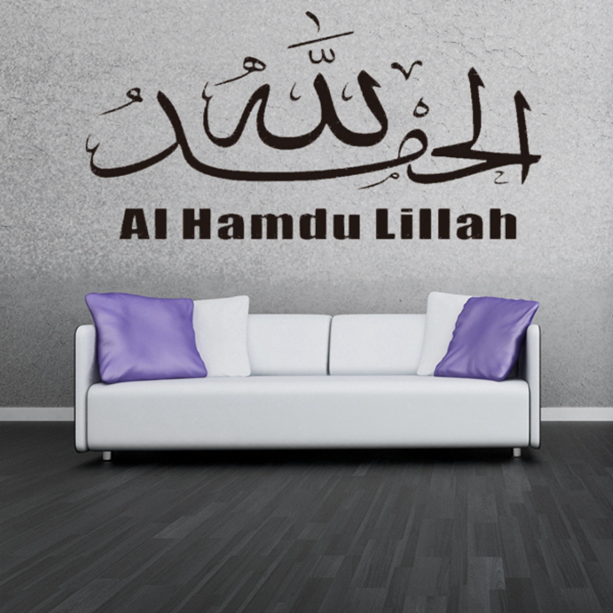 Removable islamic muslim al hamdu lillah calligraphy for Alabama wall mural