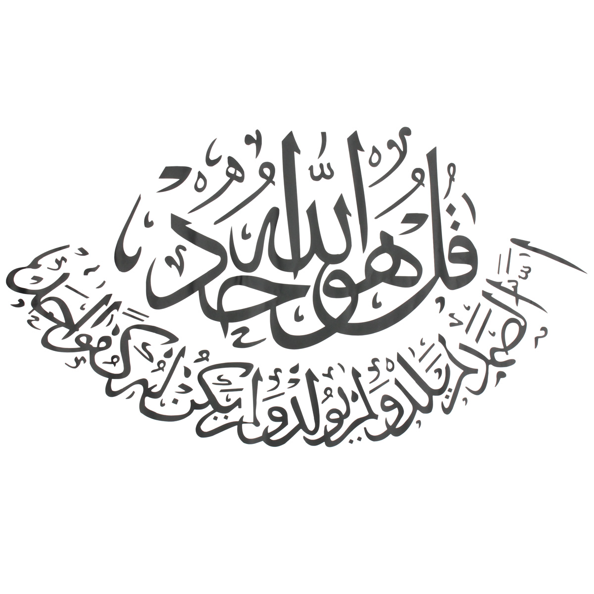 Islamic bismillah muslim wall sticker art arabic for Arabic calligraphy decoration