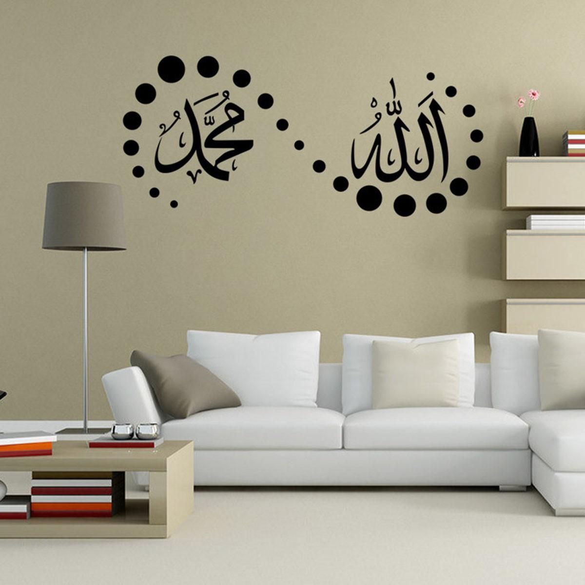 Islamic muslim art calligraphy bismillah mural removable for Room decor lazada